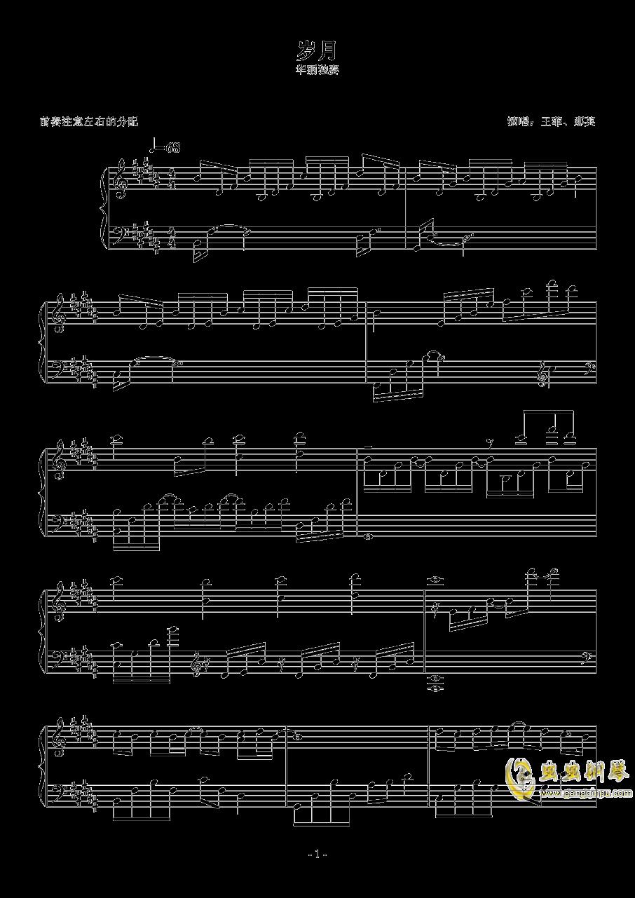 岁月钢琴谱 第1页