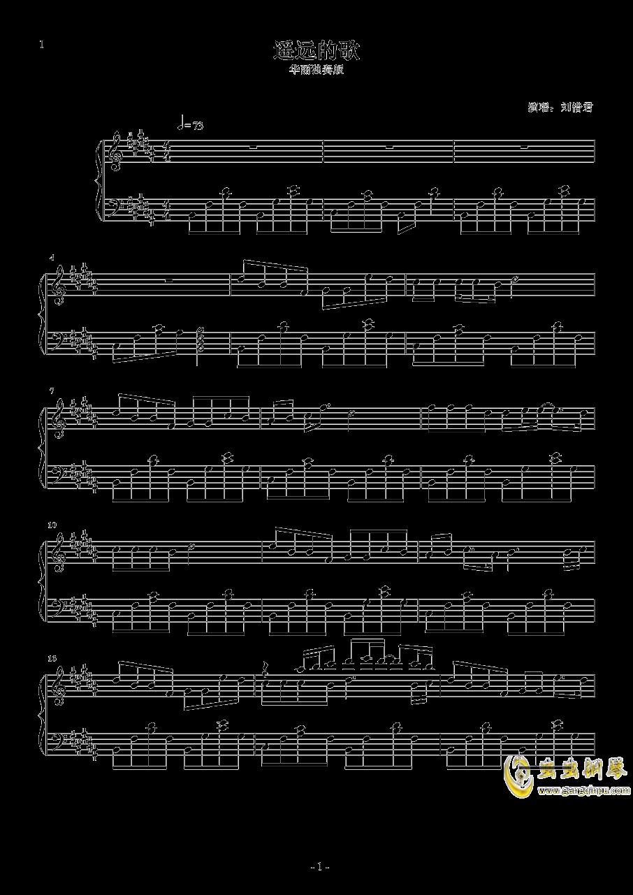 遥远的歌钢琴谱 第1页