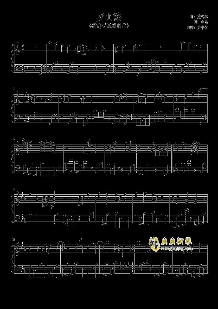 夕山谣钢琴谱 第1页