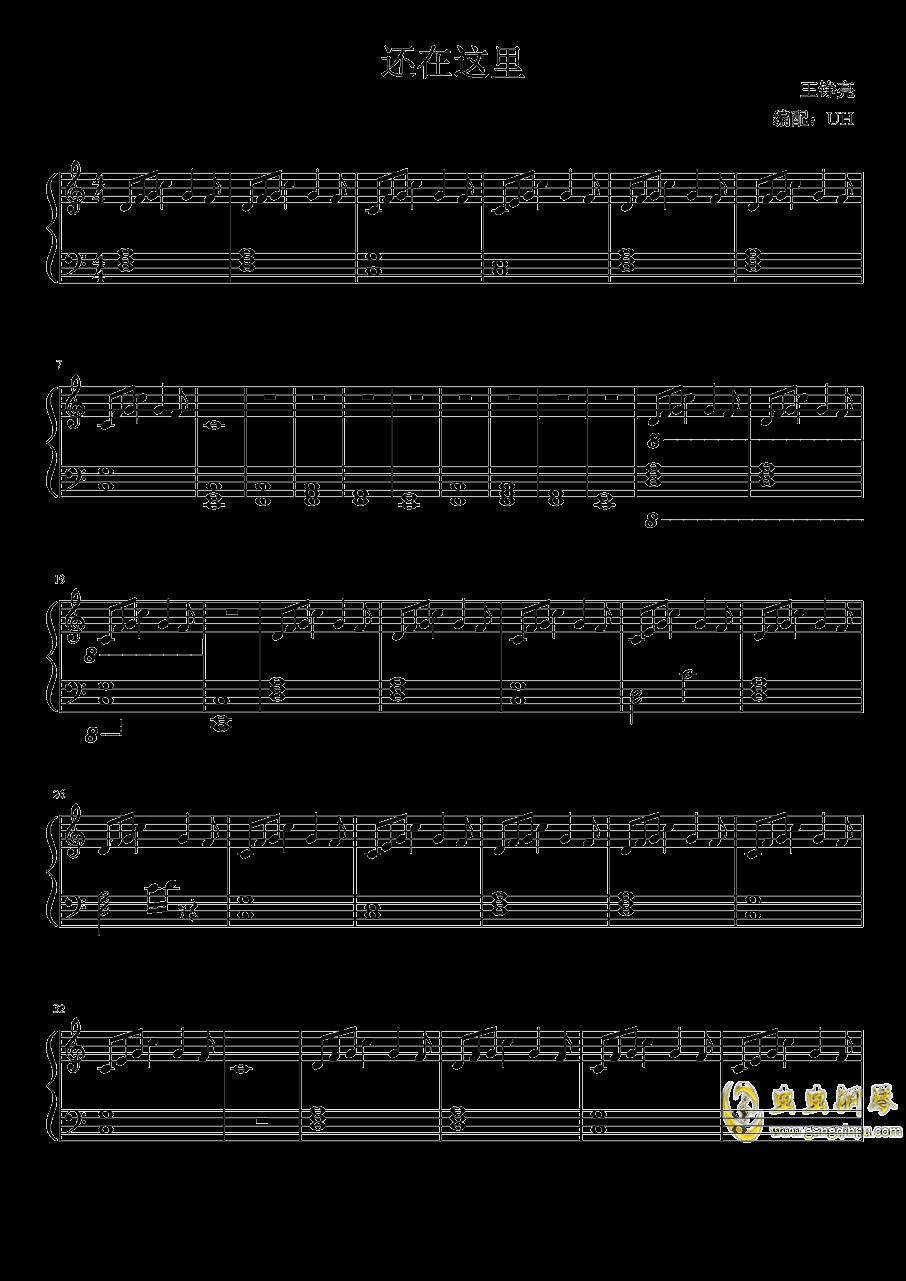 还在这里钢琴谱 第1页