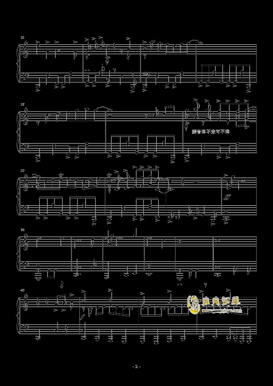 童话村钢琴谱 第2页