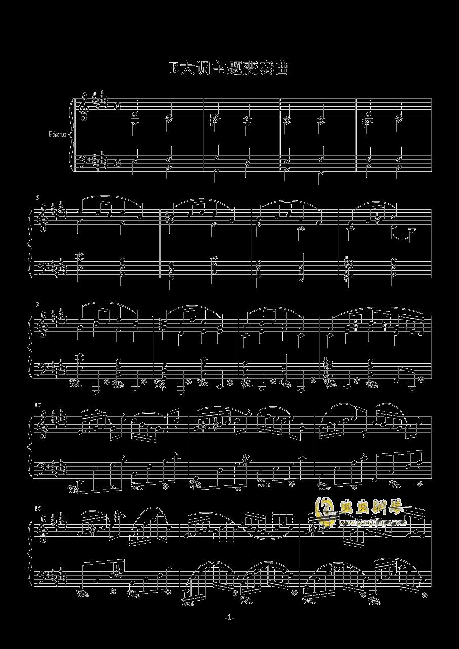 H25-E大调主题变奏曲钢琴谱 第1页