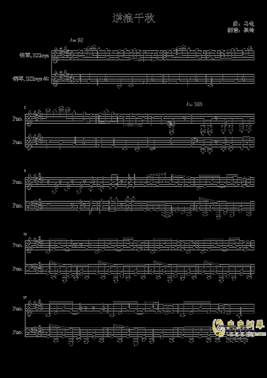 逆浪千秋钢琴谱 第1页