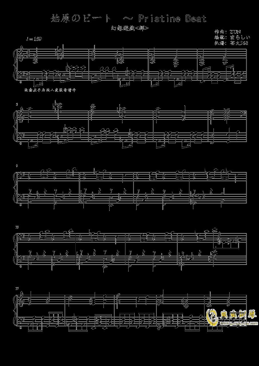 始原のビ�`ト ~ Pristine Beat钢琴谱 第1页