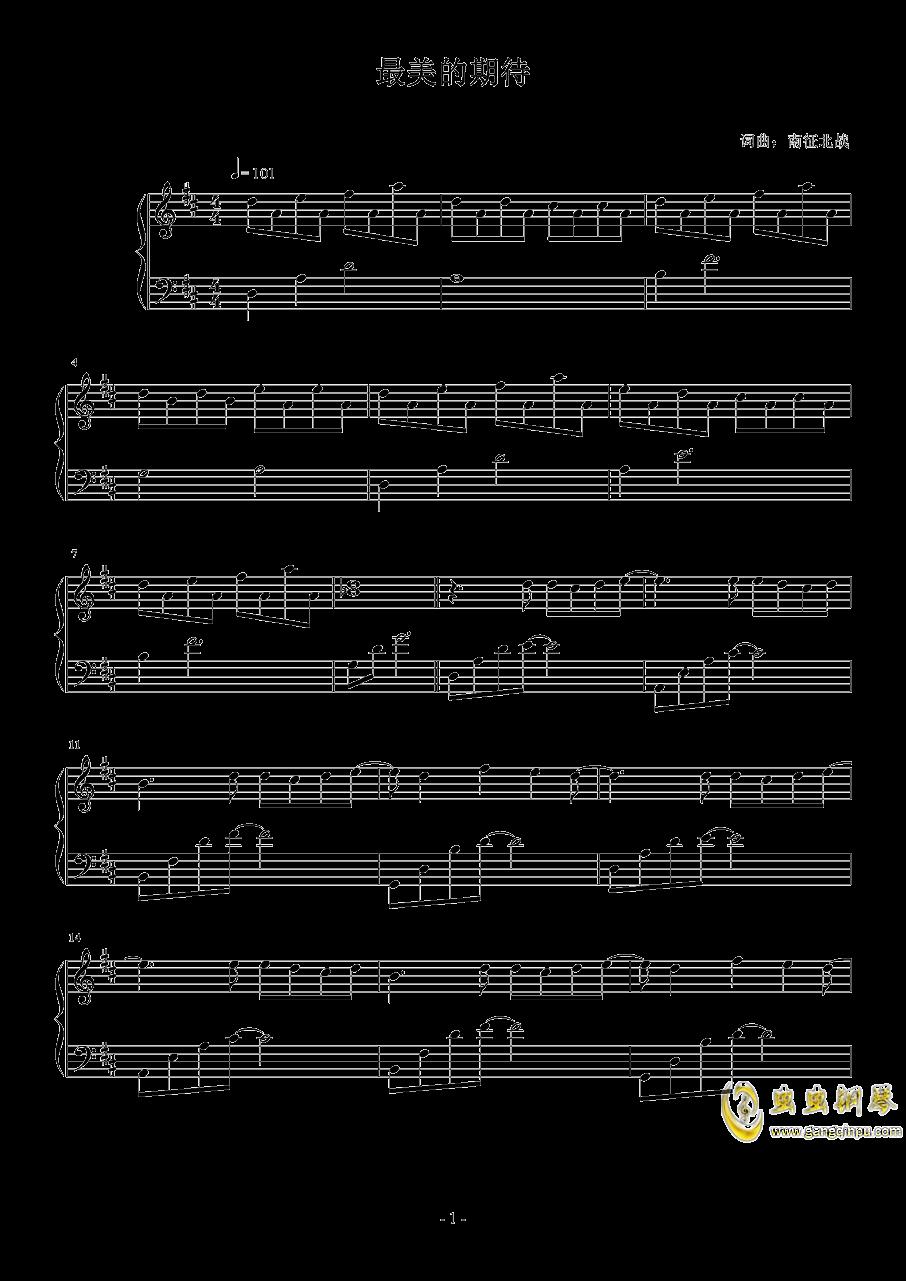 最美的期待钢琴谱 第1页