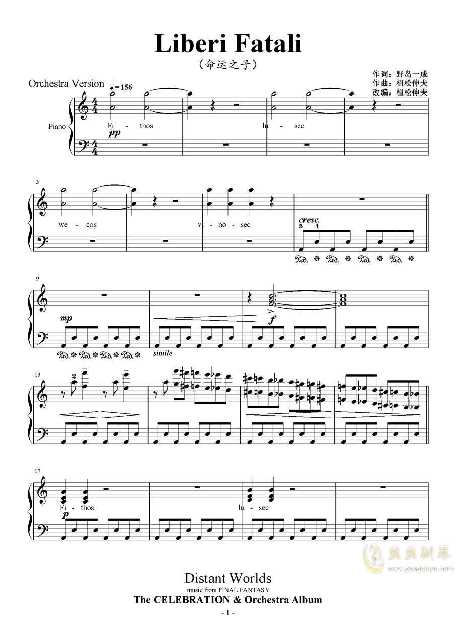 Liberi Fatali Orchestra Version钢琴谱 第1页