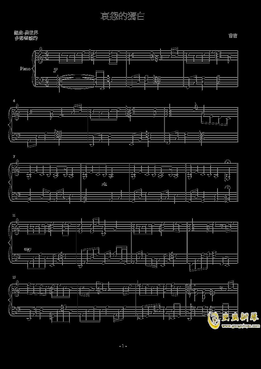 哀怨的��白钢琴谱 第1页