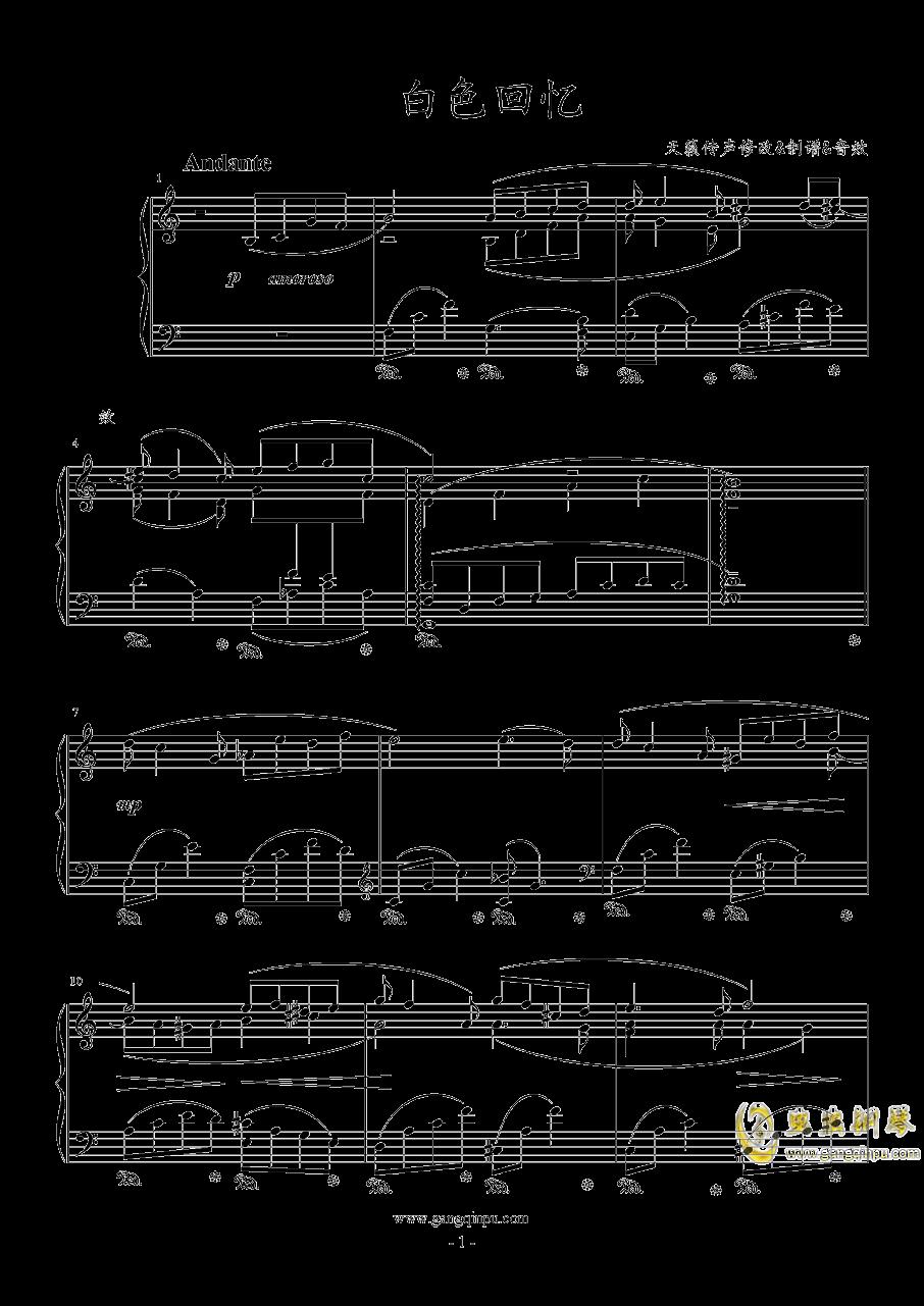 白色回忆钢琴谱 第1页