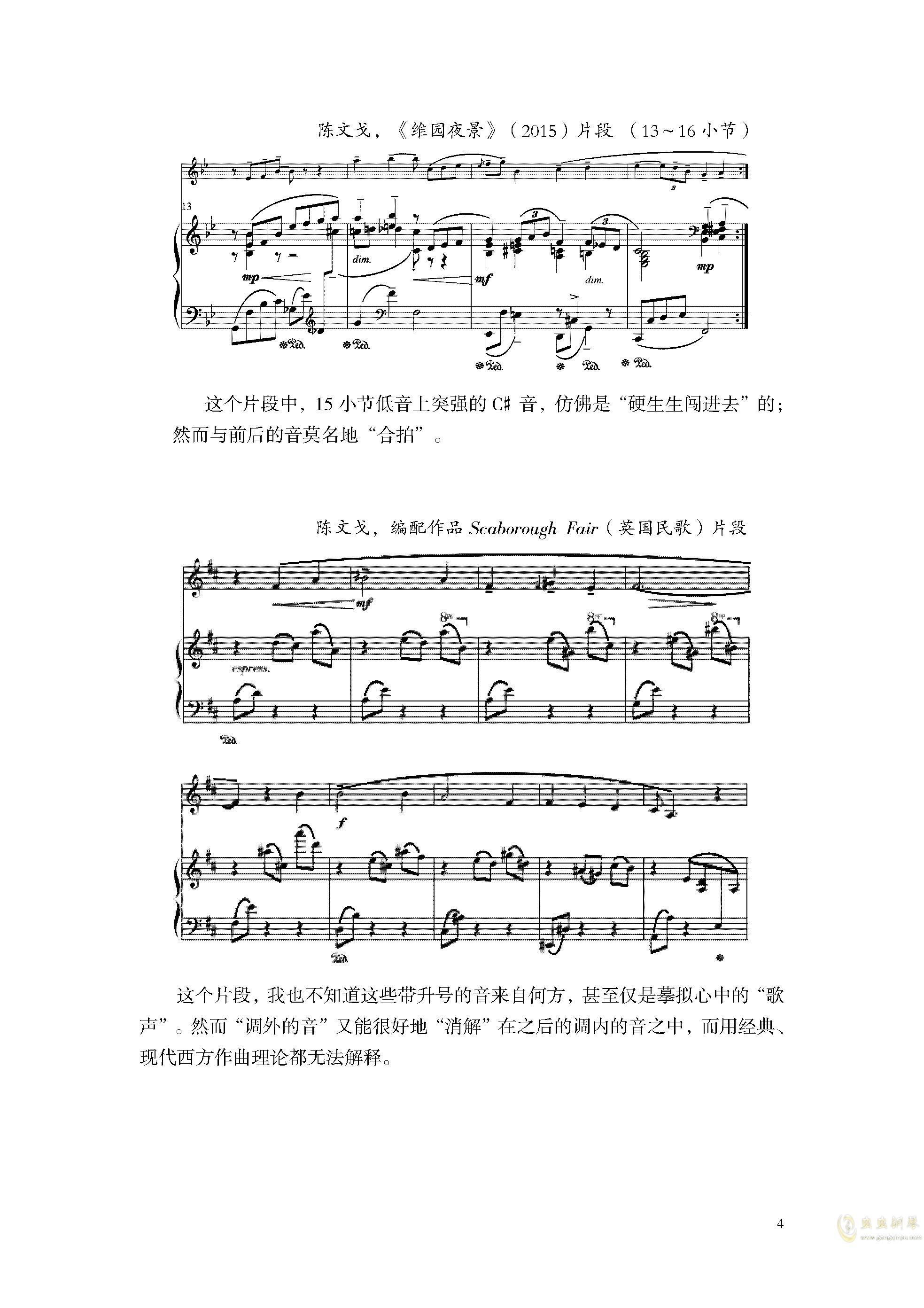 我的创作美学反思录钢琴谱 第4页