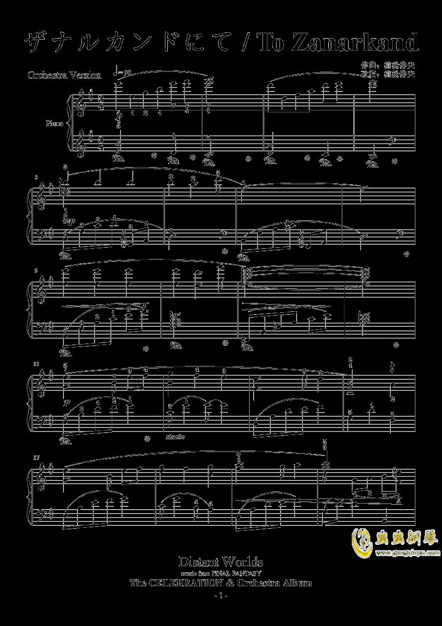 ザナルカンドにて Orchestra Version钢琴谱 第1页