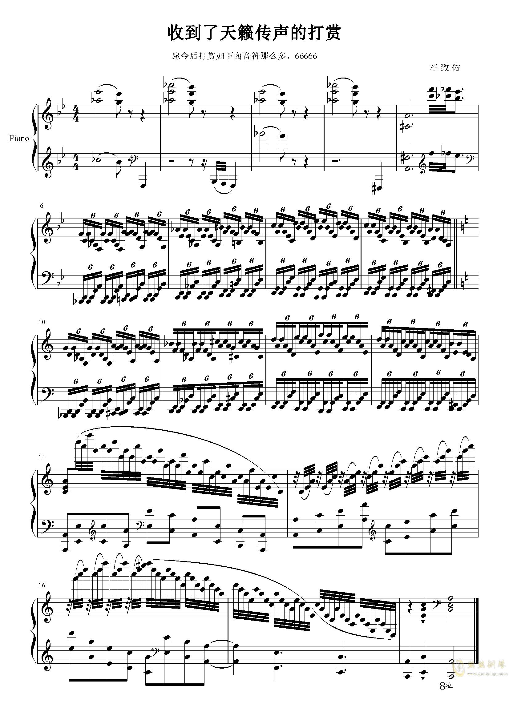 收到了天籁传声的打赏钢琴谱 第1页