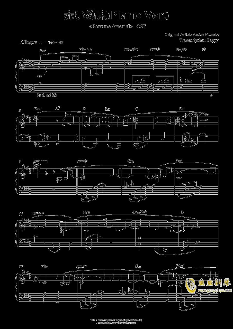 赤い�s束钢琴谱 第1页