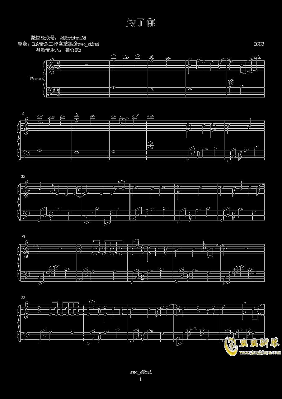 为了你钢琴谱 第1页