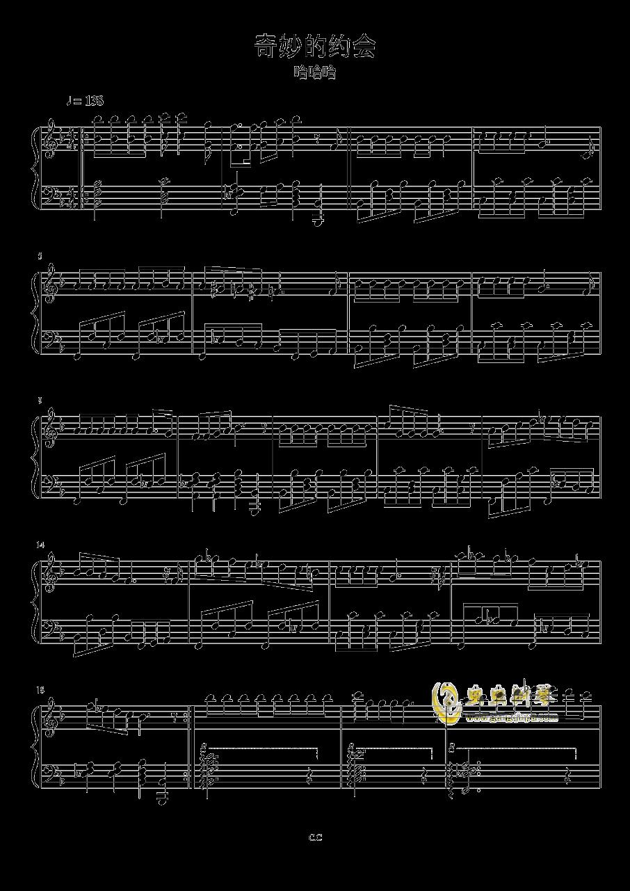 奇妙的约会钢琴谱 第1页