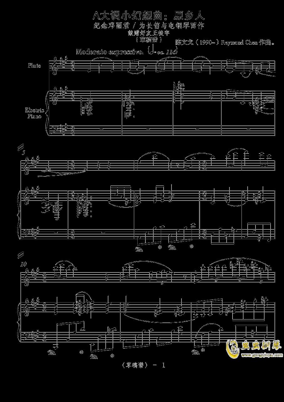 A大调小幻想曲钢琴谱 第1页