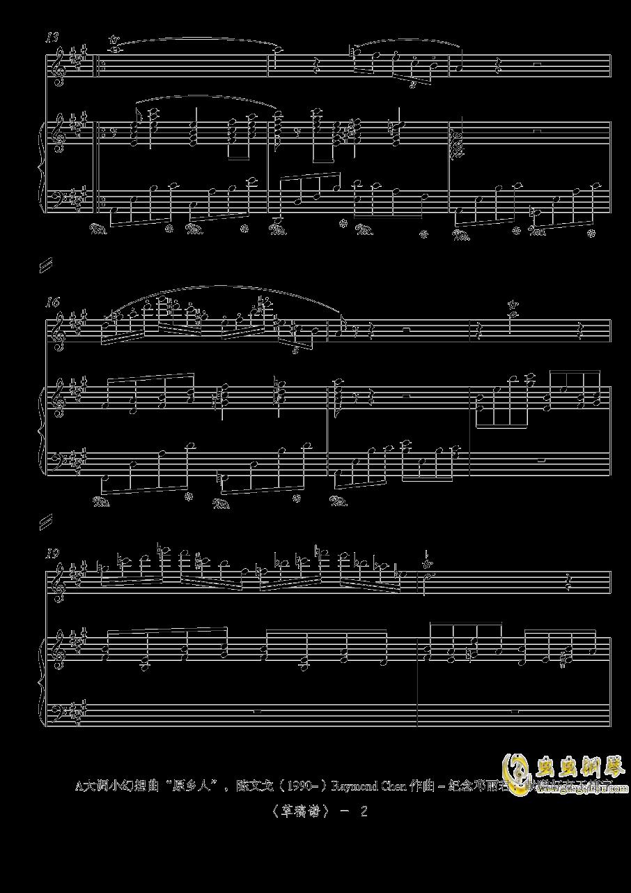 A大调小幻想曲钢琴谱 第2页