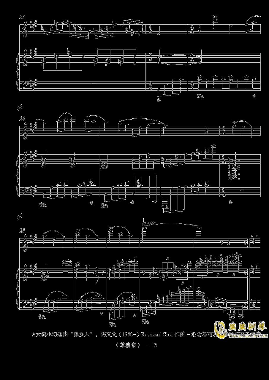 A大调小幻想曲钢琴谱 第3页