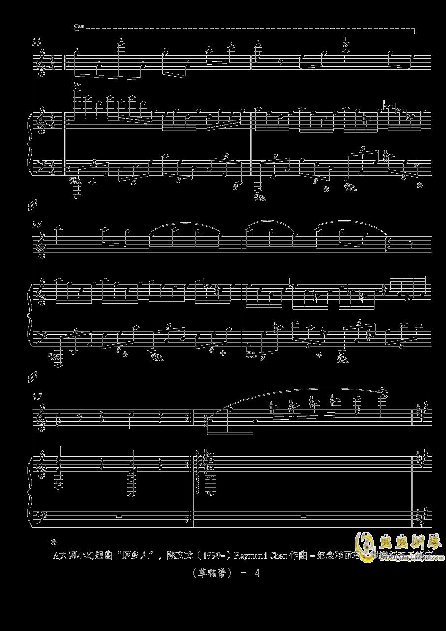 A大调小幻想曲钢琴谱 第4页
