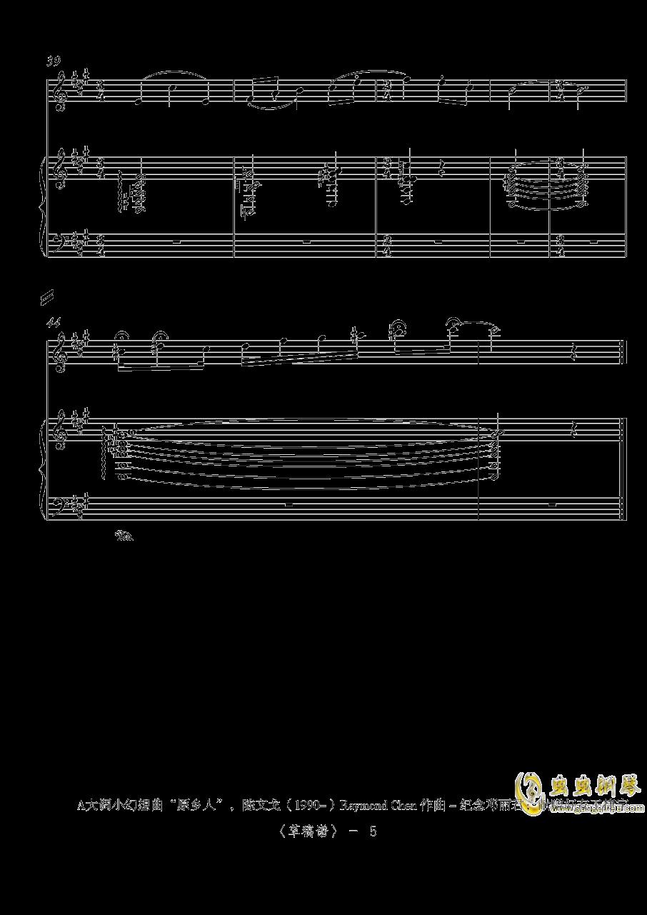 A大调小幻想曲钢琴谱 第5页