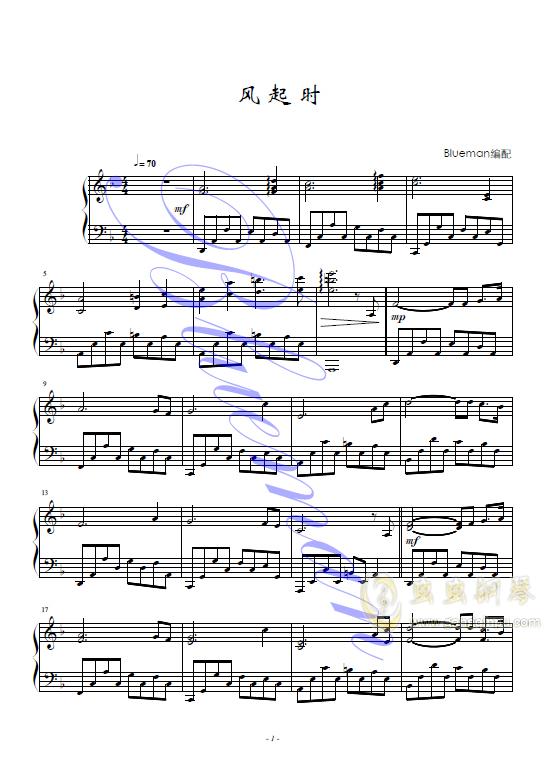风起时钢琴谱 第1页