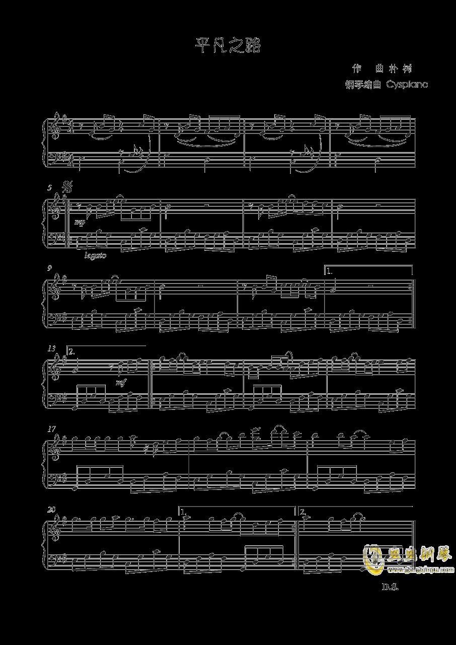 平凡之路(G大调)钢琴谱 第1页
