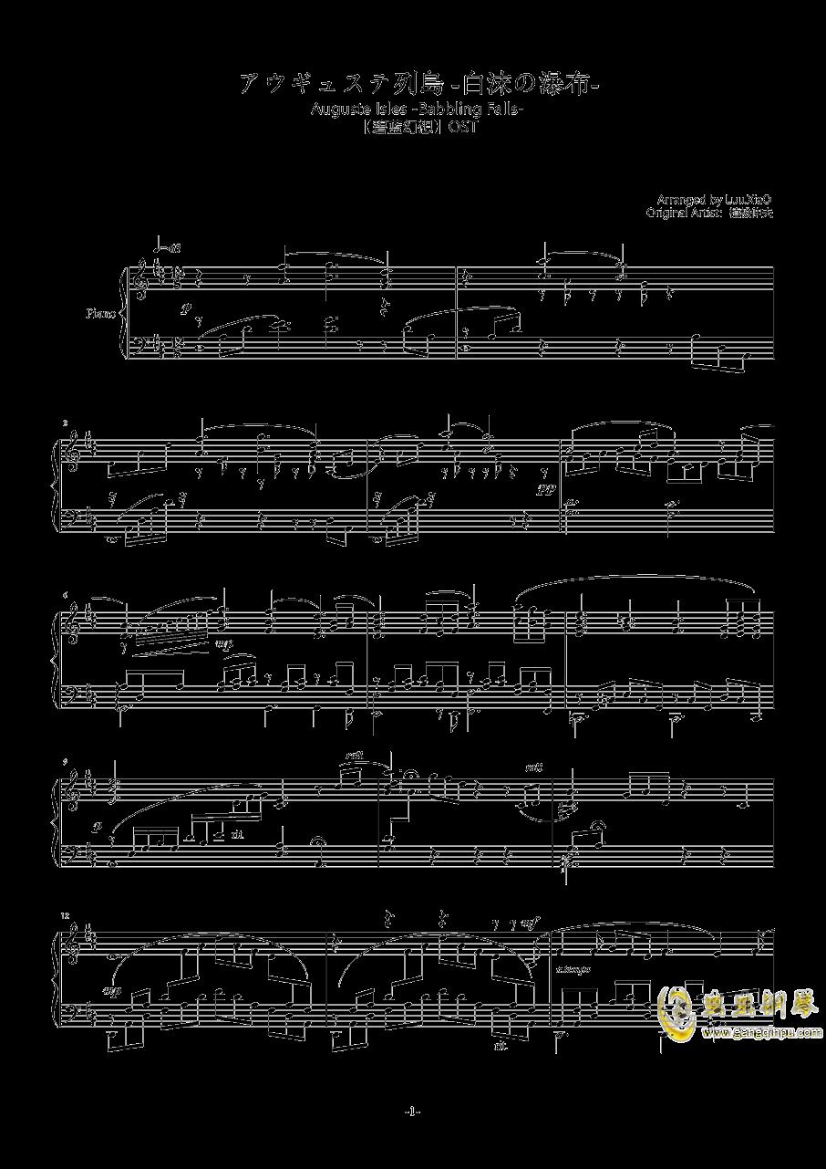【碧蓝幻想】OST アウギュステ列�u -白沫の瀑布-钢琴谱 第1页