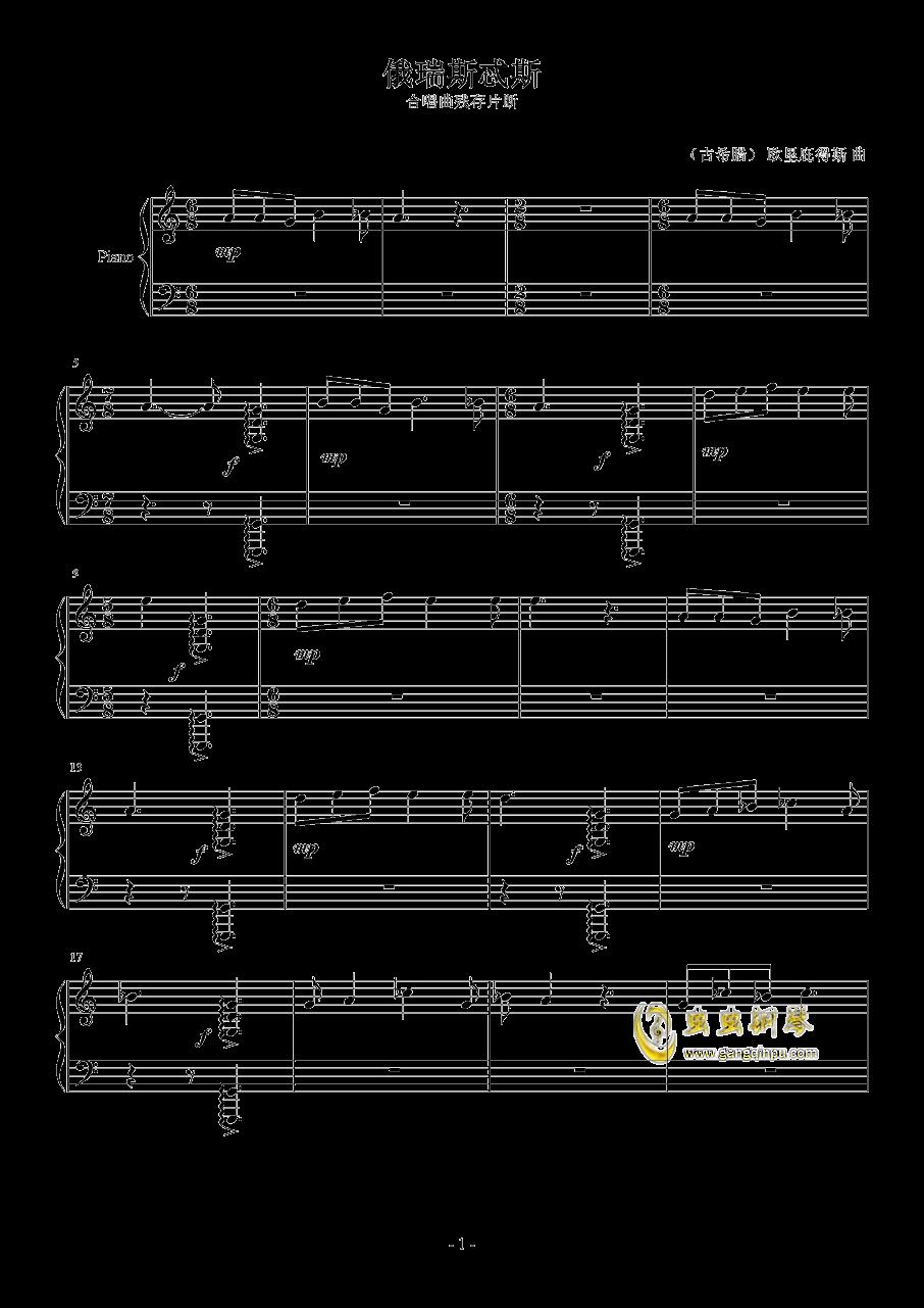 欧里庇得斯   俄瑞斯忒斯  合唱曲残存片断钢琴谱 第1页