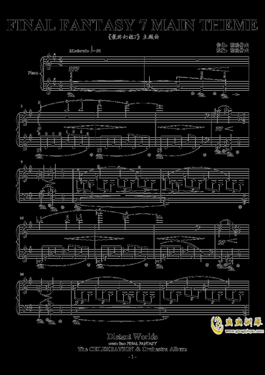 Final Fantasy 7 Main Theme钢琴谱 第1页