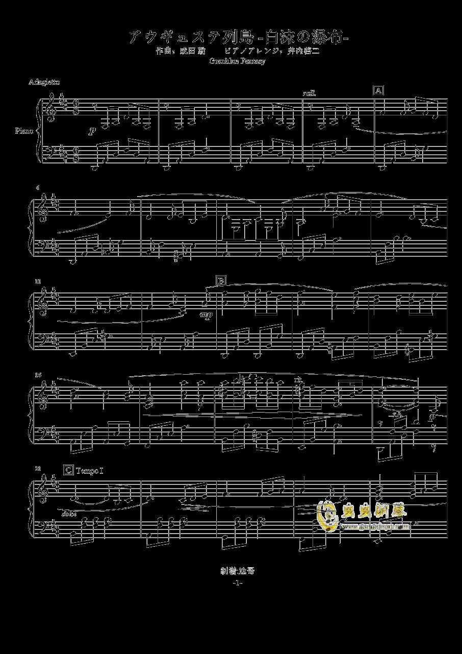 アウギュステ列島-白沫の瀑布- グランブルーファンタジー钱柜娱乐 第1页
