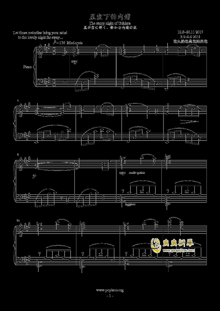 星空下的内浦钢琴谱 第1页