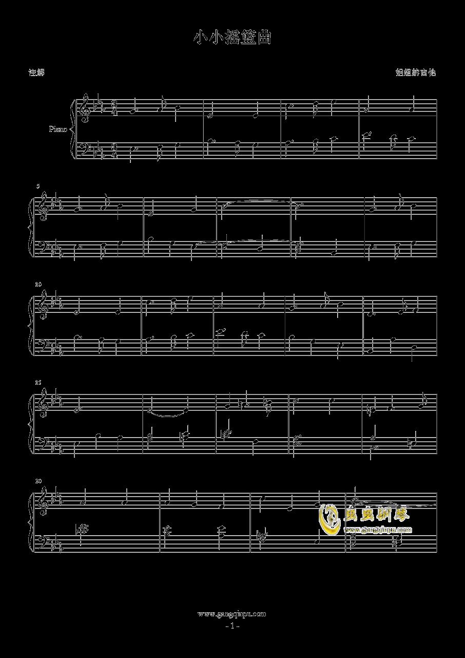 小小摇篮曲钢琴谱 第1页