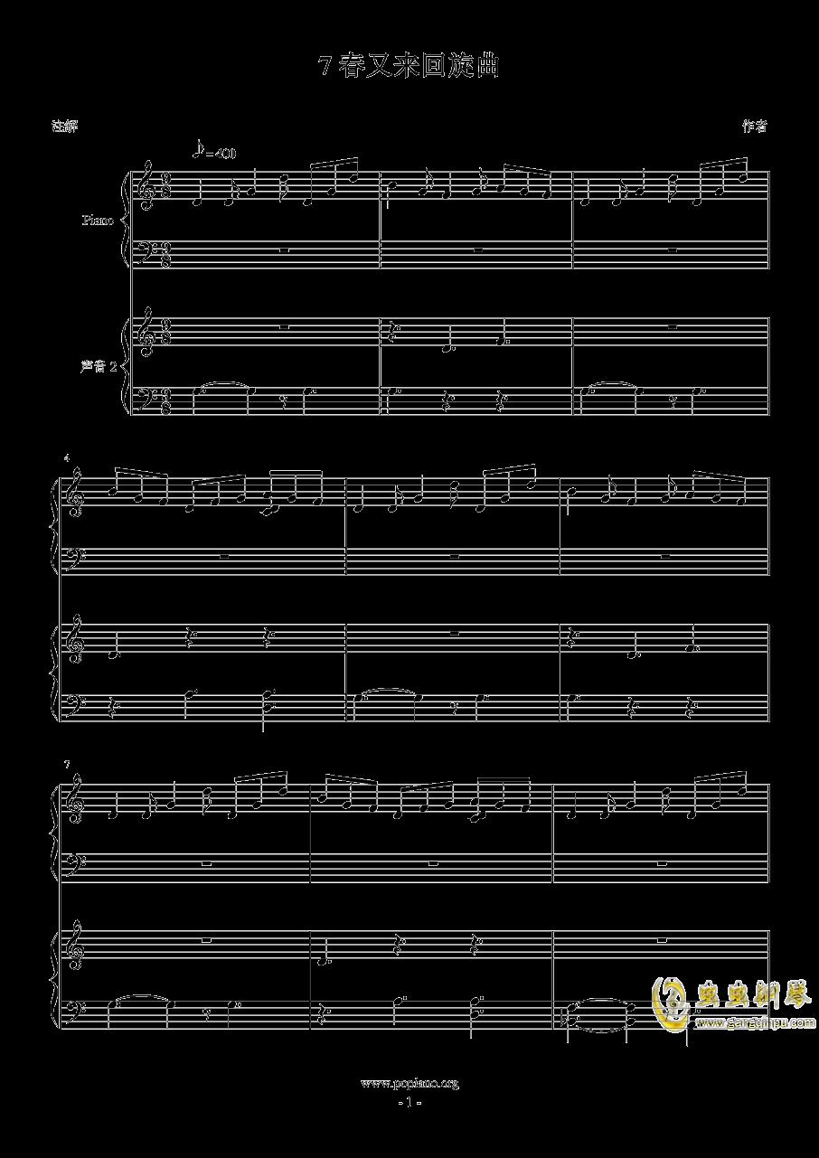 昴宿星团舞曲钢琴谱 第1页