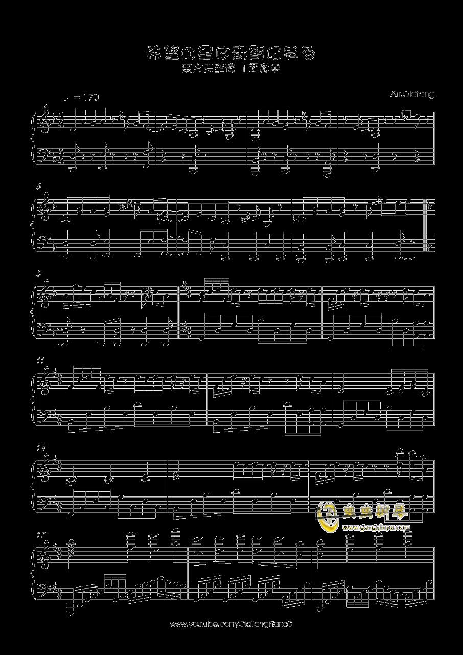希望之星直升青霄钢琴谱 第1页