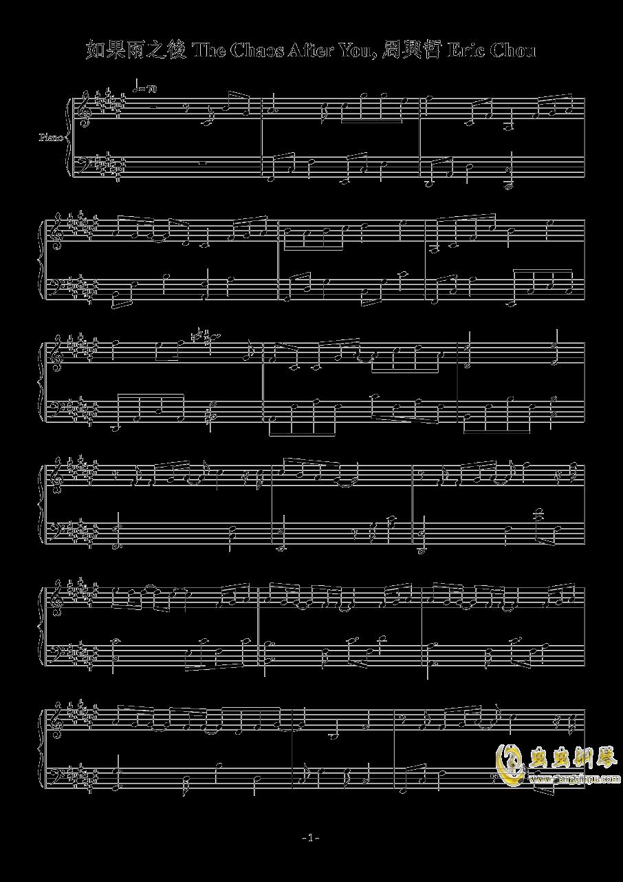 如果雨之后钢琴谱 第1页