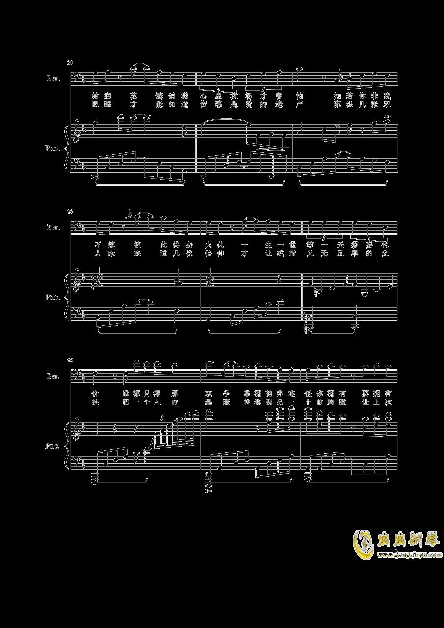 爱情转移钢琴谱 第3页