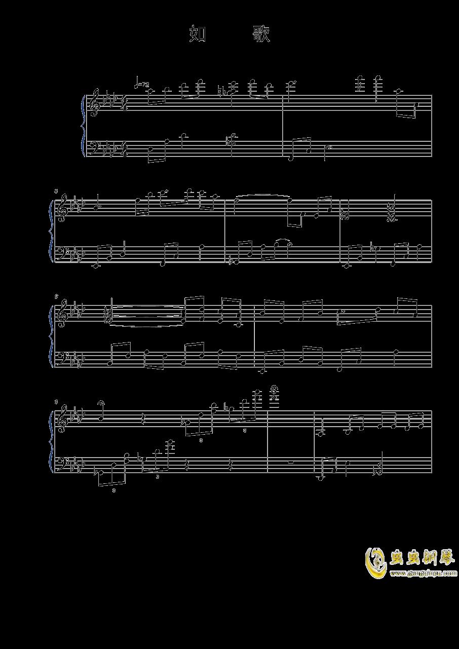 如歌钢琴谱 第1页