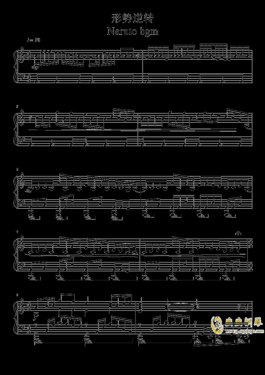 形势逆转naruto bgm钢琴谱 第1页