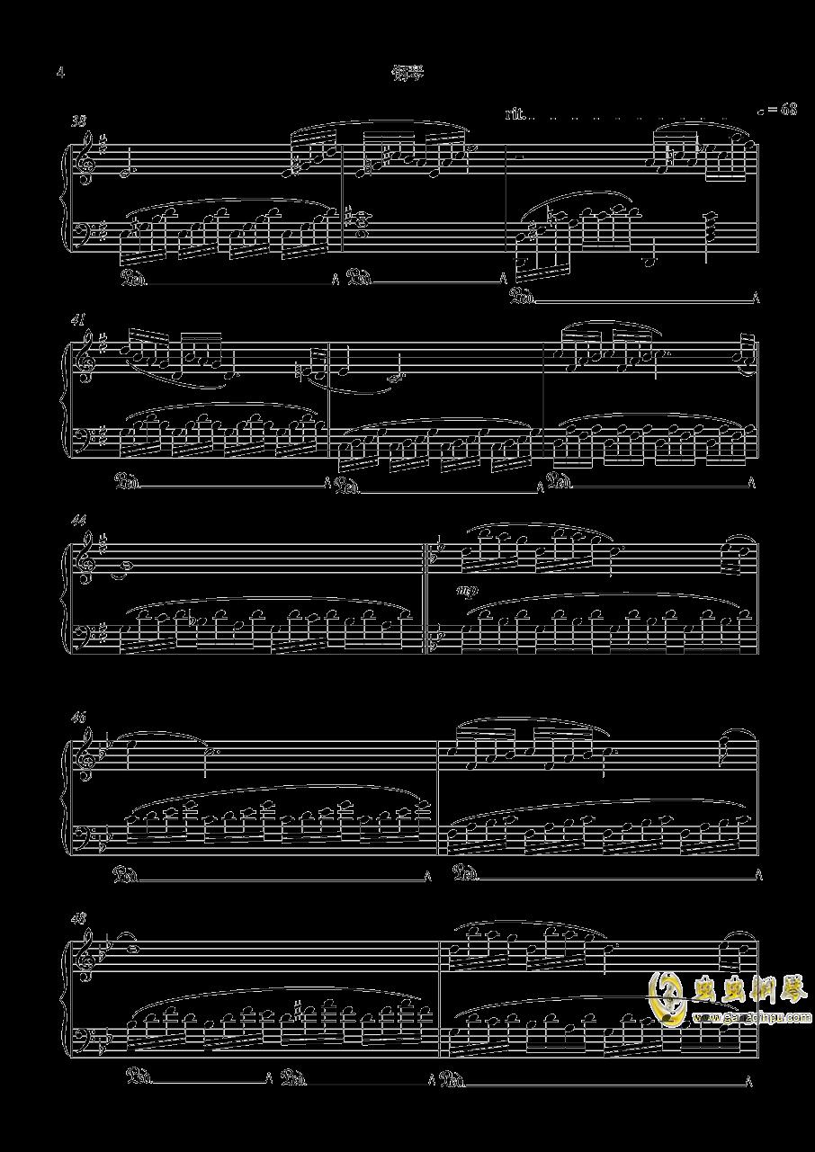 蚌的泪滴钢琴谱 第5页