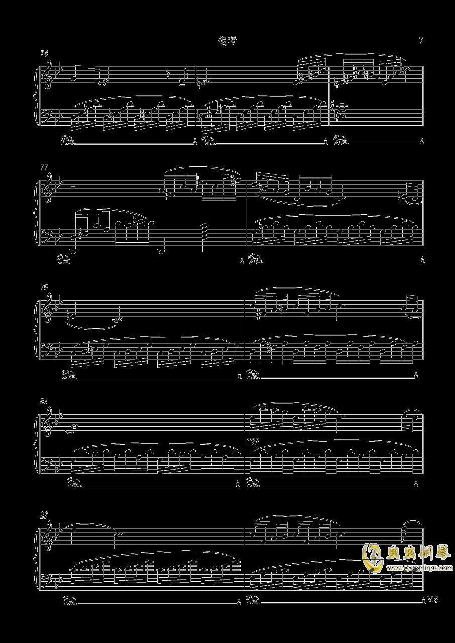 蚌的泪滴钢琴谱 第8页