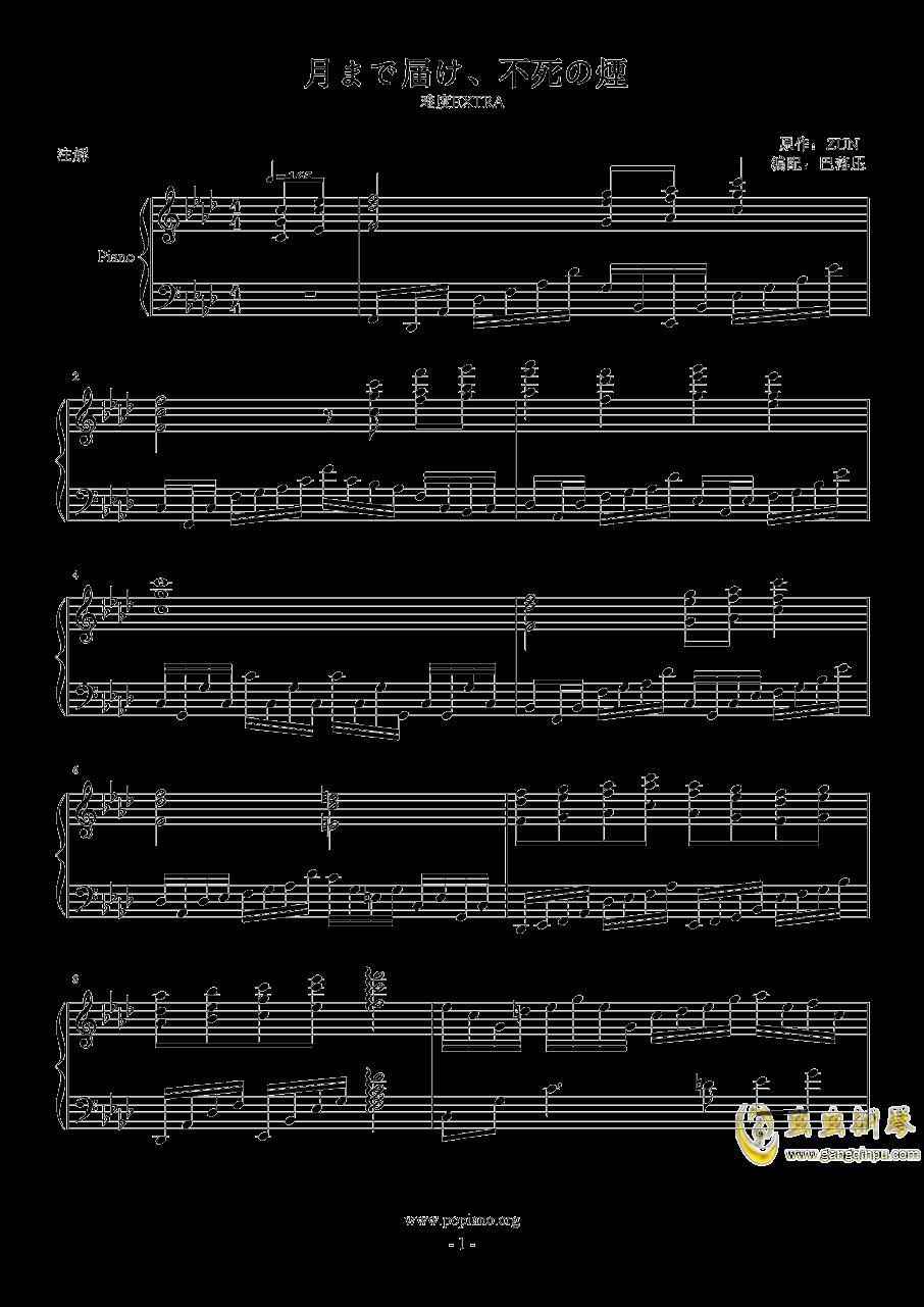 飘上月球钢琴谱 第1页