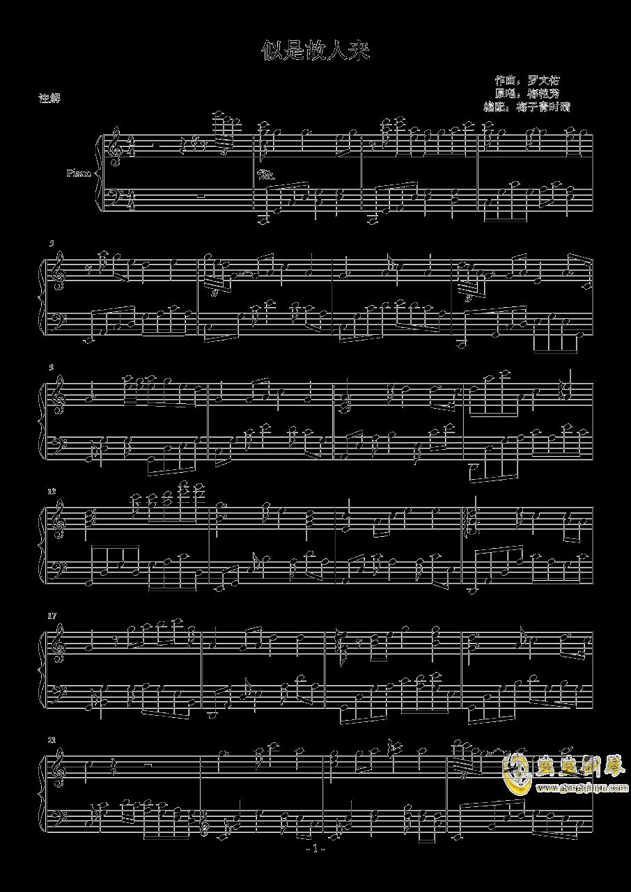 似是故人来钢琴谱 第1页