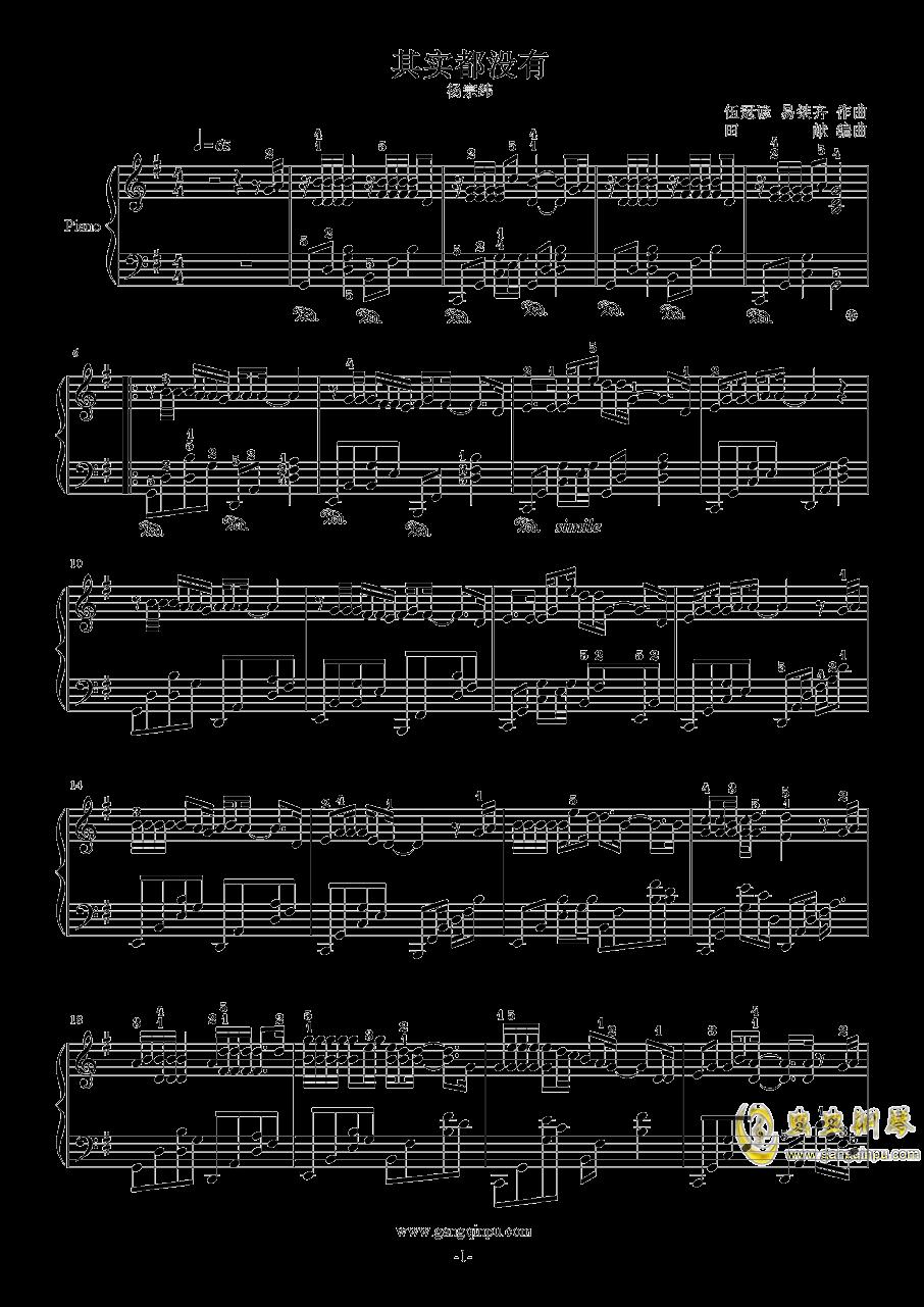其实都没有钢琴谱 第1页