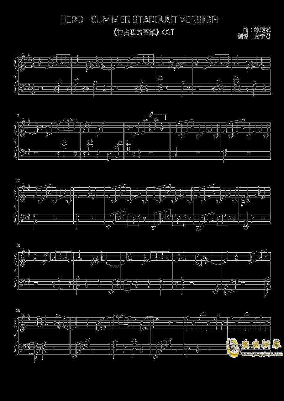 HERO_-Summer_Stardust_Version钢琴谱 第1页