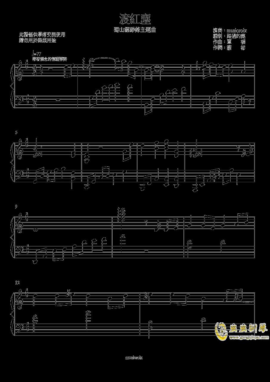 渡红尘钢琴谱 第1页