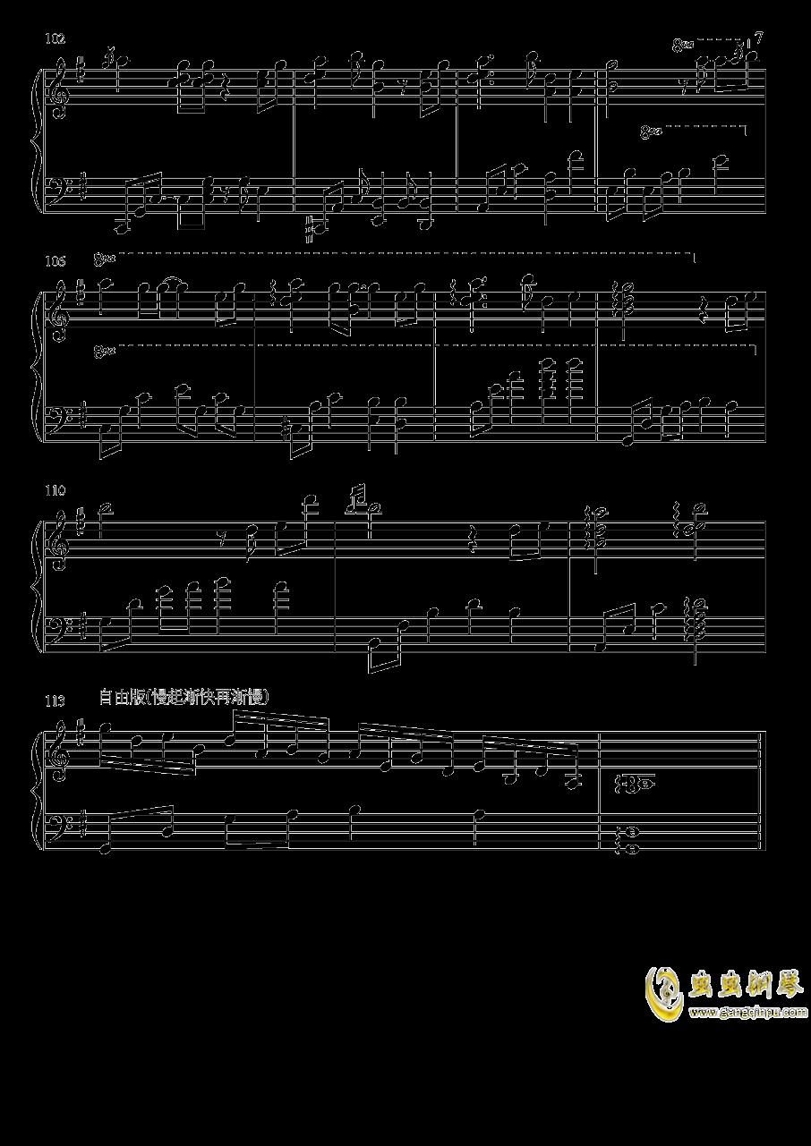 渡红尘钢琴谱 第7页