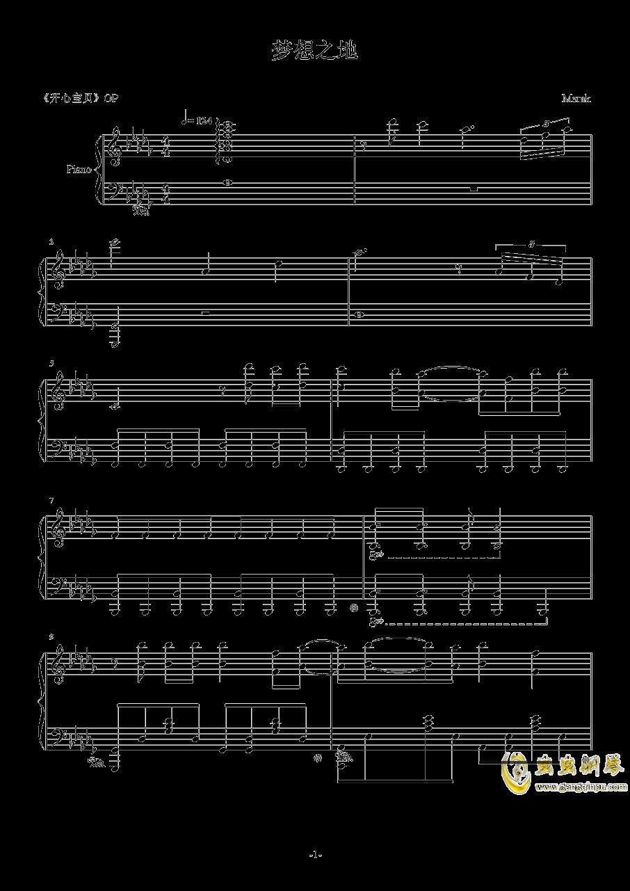 梦想之地钢琴谱 第1页
