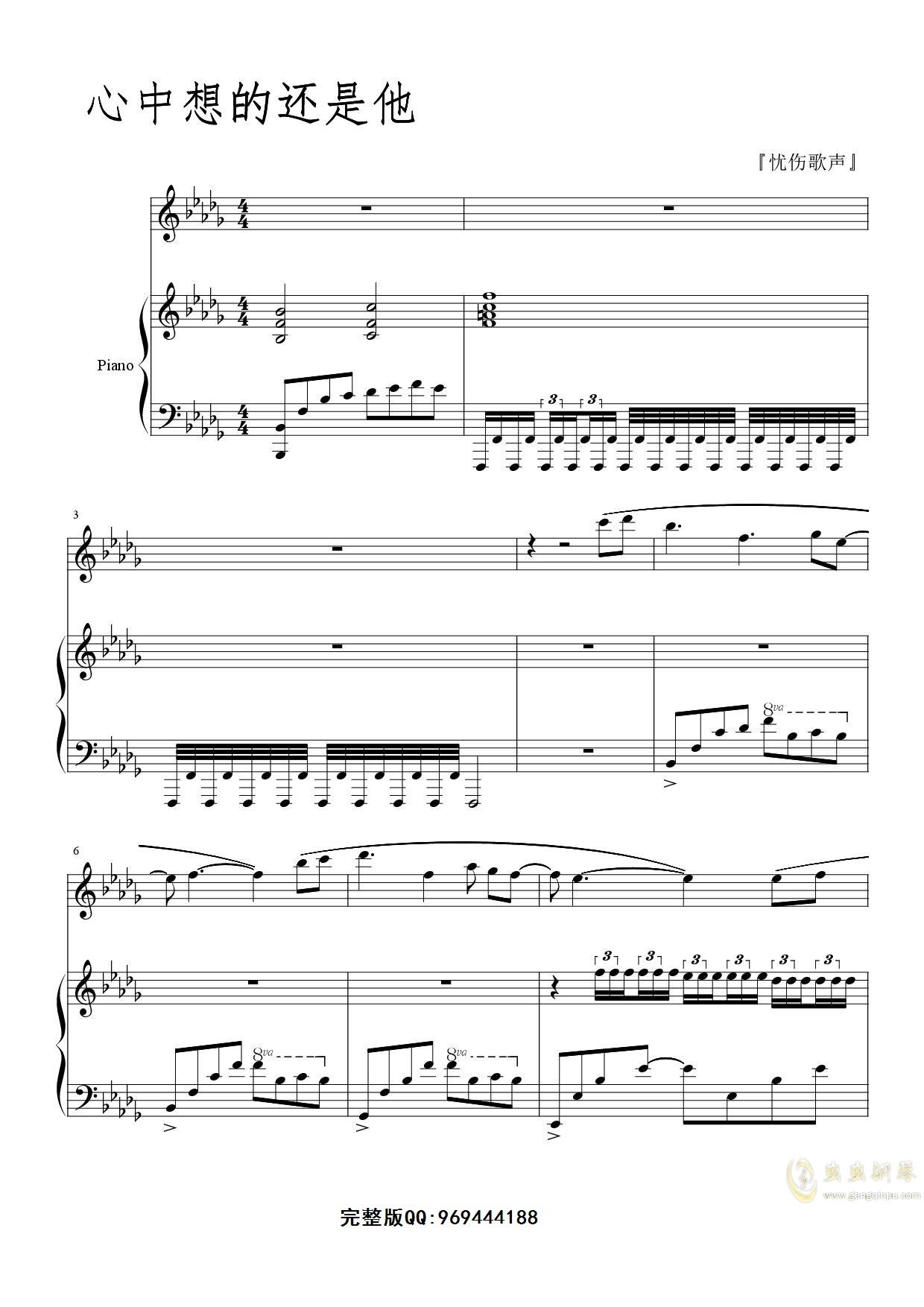 心中想的还是他钢琴谱 第1页