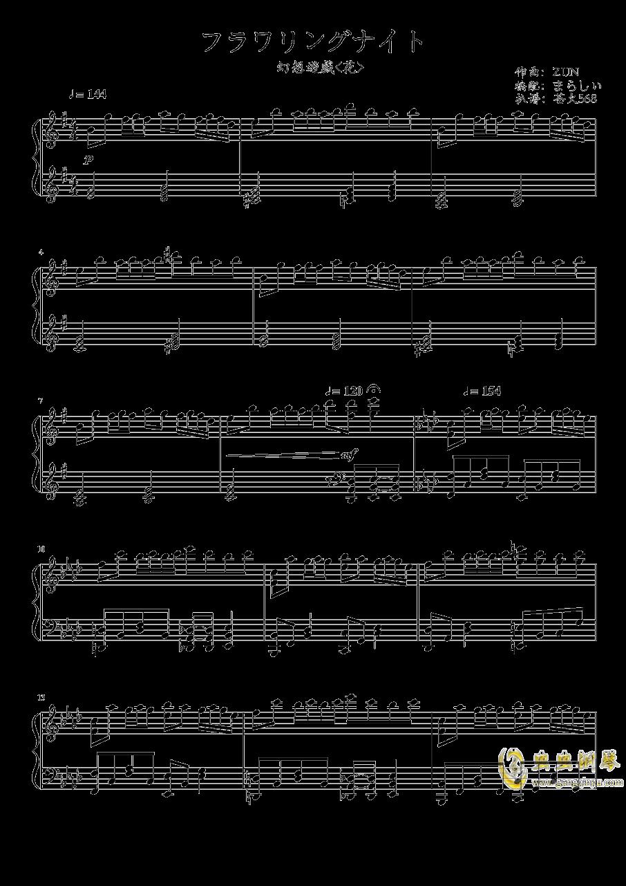 フラワリングナイト钢琴谱 第1页