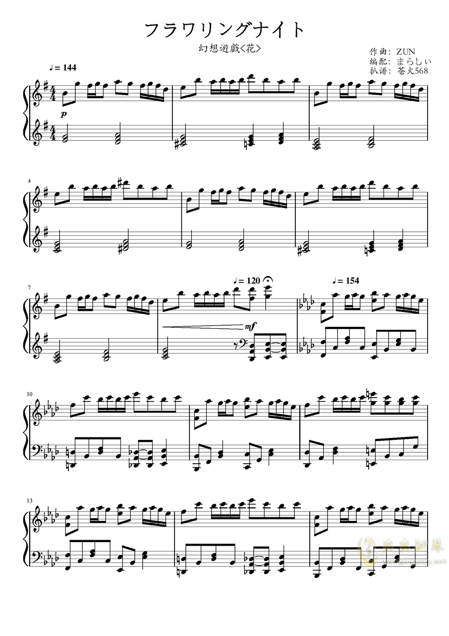 片翼の天使 钢琴谱 第1页