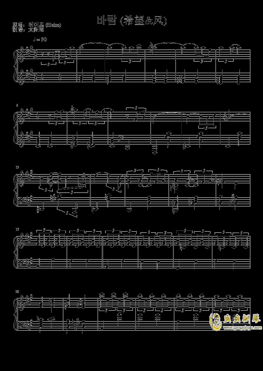 希望钢琴谱 第1页